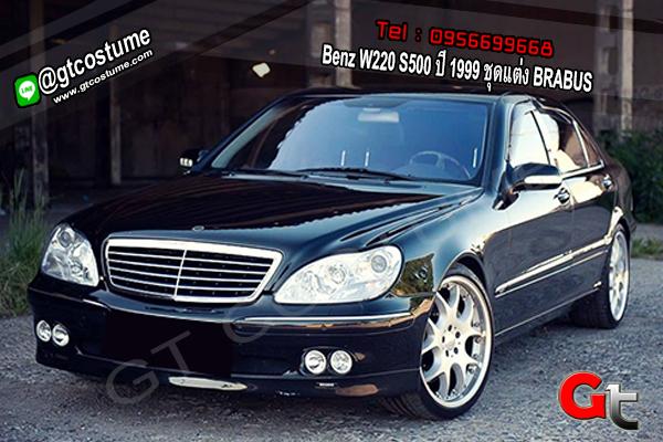 แต่งรถ Benz W220 S500 ปี 1999 ชุดแต่ง BRABUS