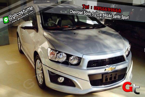 แต่งรถ Chevrolet Sonic 5 ประตู ชุดแต่ง Santo Sport