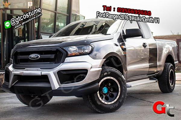 แต่งรถ Ford Ranger 2016 ชุดแต่ง Zenith V1