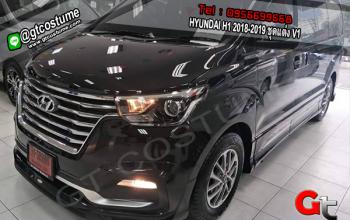 แต่งรถ HYUNDAI H1 2018-2019 ชุดแต่ง V1