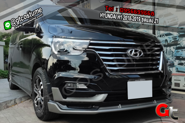 แต่งรถ HYUNDAI H1 2018-2019 ชุดแต่ง Z1