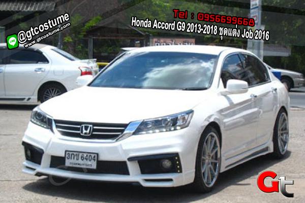 แต่งรถ Honda Accord G9 2013-2018 ชุดแต่ง Job 2016