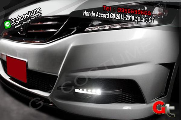 แต่งรถ Honda Accord G9 2013-2019 ชุดแต่ง GT