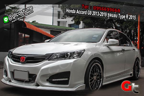 แต่งรถ Honda Accord G9 2013-2019 ชุดแต่ง Type R 2015