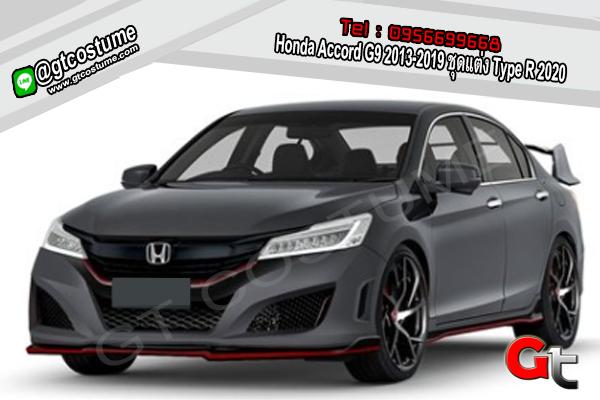 แต่งรถ Honda Accord G9 2013-2019 ชุดแต่ง Type R 2020