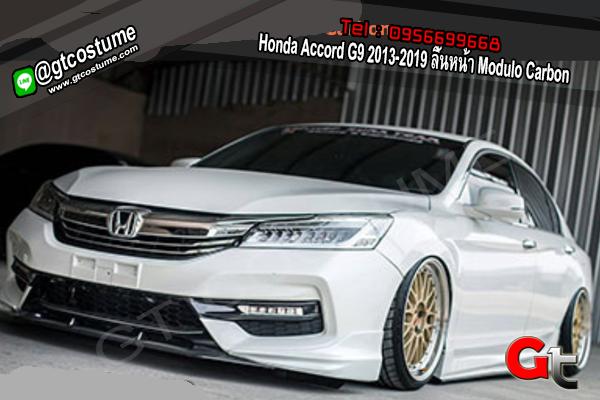 แต่งรถ Honda Accord G9 2013-2019 ลิ้นหน้า Modulo Carbon