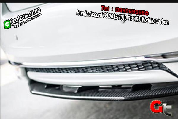 แต่งรถ Honda Accord G9 2013-2019 ลิ้นหลัง Modulo Carbon