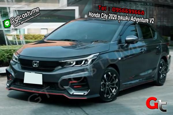 แต่งรถ Honda City 2020 ชุดแต่ง Adventure V2