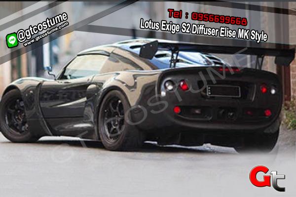 แต่งรถ Lotus Exige S2 Diffuser Elise MK Style