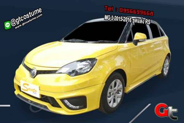 แต่งรถ MG 3 2015-2016 ชุดแต่ง RS