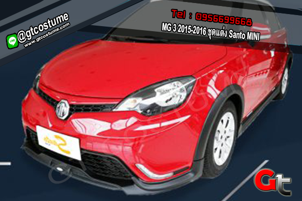 แต่งรถ MG 3 2015-2016 ชุดแต่ง Santo MINI