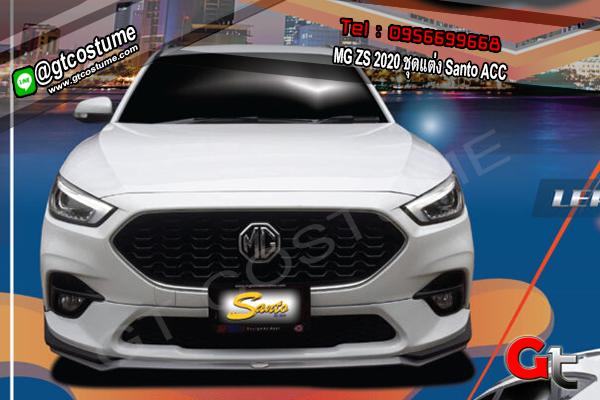 แต่งรถ MG ZS 2020 ชุดแต่ง Santo ACC