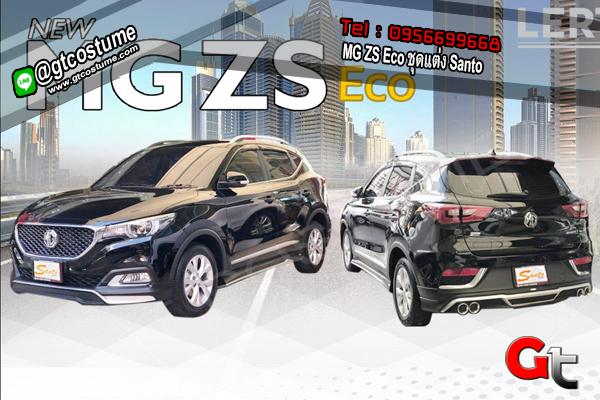 แต่งรถ MG ZS Eco ชุดแต่ง Santo
