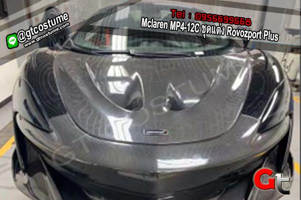 แต่งรถ Mclaren MP4-12C ชุดแต่ง Rovozport Plus