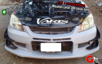 แต่งรถ Mitsubishi Lancer 2009 ชุดแต่ง Varis