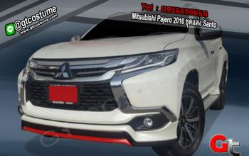 แต่งรถ Mitsubishi Pajero 2016 ชุดแต่ง Santo