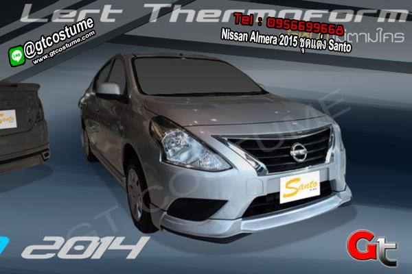 แต่งรถ Nissan Almera 2015 ชุดแต่ง Santo
