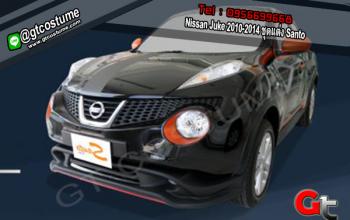 แต่งรถ Nissan Juke 2010-2014 ชุดแต่ง Santo