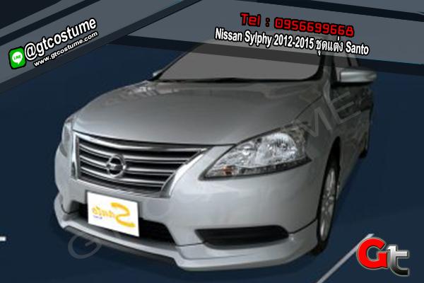 แต่งรถ Nissan Sylphy 2012-2015 ชุดแต่ง Santo