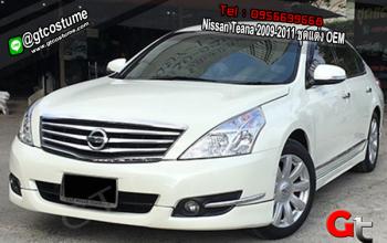 แต่งรถ Nissan Teana 2009-2011 ชุดแต่ง OEM