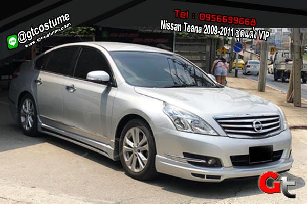 แต่งรถ Nissan Teana 2009-2011 ชุดแต่ง VIP