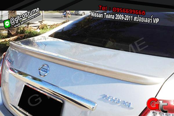 แต่งรถ Nissan Teana 2009-2011 สปอยเลอร์ VIP
