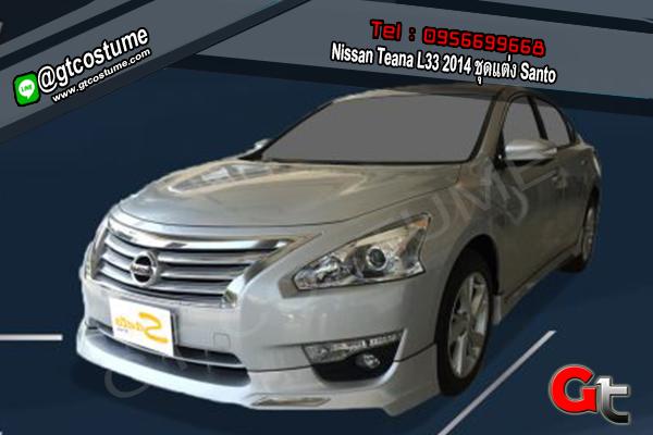 แต่งรถ Nissan Teana L33 2014 ชุดแต่ง Santo