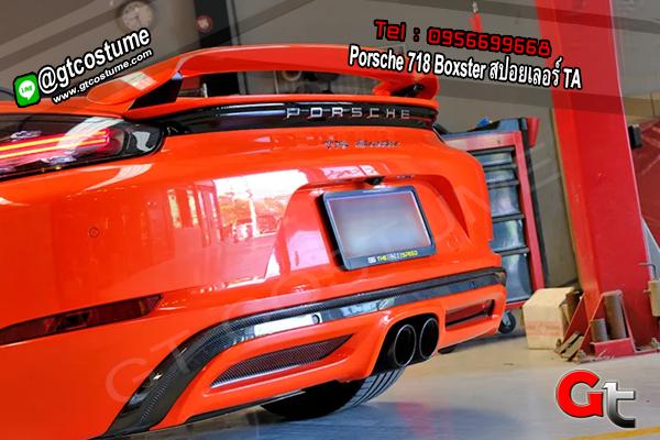 แต่งรถ Porsche 718 Boxster สปอยเลอร์ TA