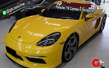 แต่งรถ Porsche 718 Cayman คิ้วช่องลม TA
