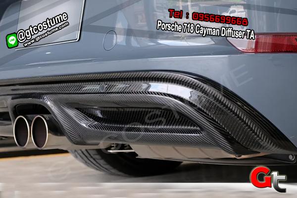 แต่งรถ Porsche 718 Cayman Diffuser TA