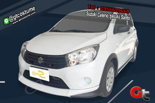 แต่งรถ Suzuki Celerio ชุดแต่ง Santo