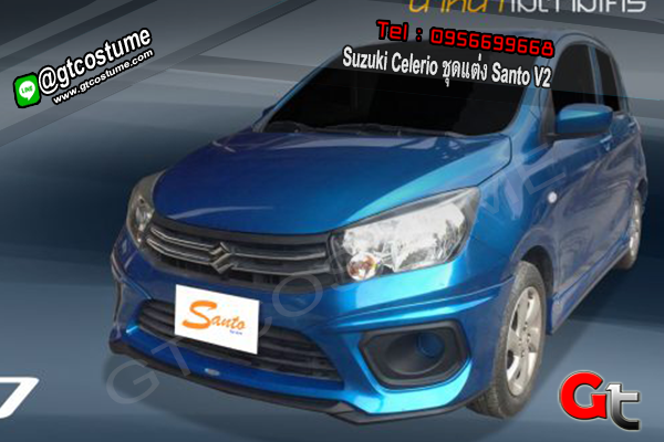 แต่งรถ Suzuki Celerio ชุดแต่ง Santo V2