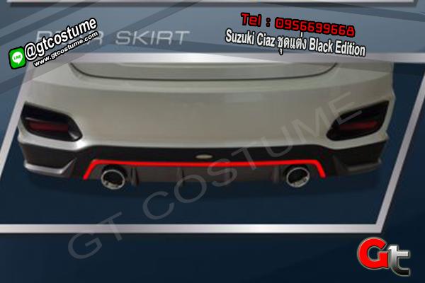 แต่งรถ Suzuki Ciaz ชุดแต่ง Black Edition