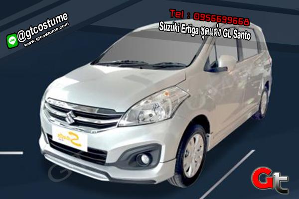 แต่งรถ Suzuki Ertiga ชุดแต่ง GL Santo