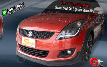 แต่งรถ Suzuki Swift 2012 ชุดแต่ง Santo Mini
