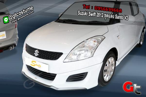 แต่งรถ Suzuki Swift 2012 ชุดแต่ง Santo V2
