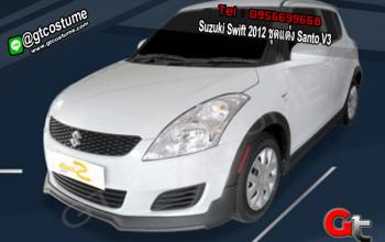 แต่งรถ Suzuki Swift 2012 ชุดแต่ง Santo V3