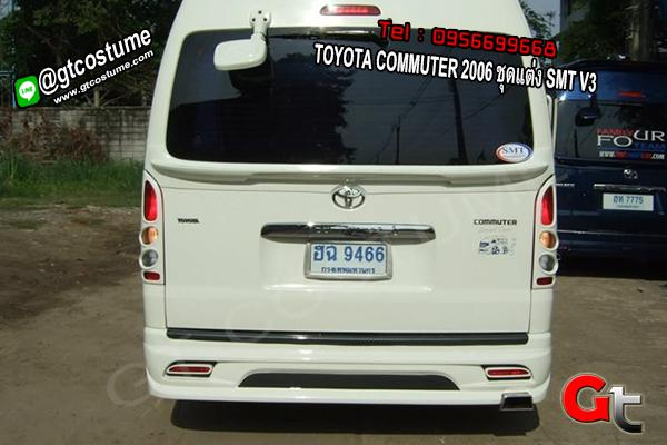 แต่งรถ TOYOTA COMMUTER 2006 ชุดแต่ง SMT V3