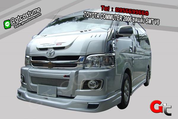 แต่งรถ TOYOTA COMMUTER 2006 ชุดแต่ง SMT V6