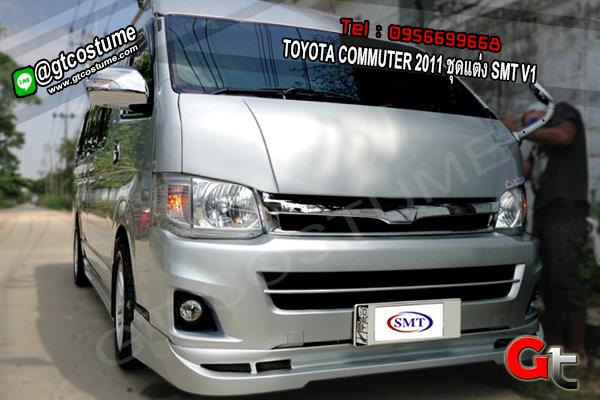 แต่งรถ TOYOTA COMMUTER 2011 ชุดแต่ง SMT V1