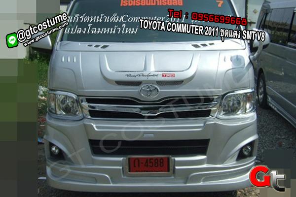 แต่งรถ TOYOTA COMMUTER 2011 ชุดแต่ง SMT V8