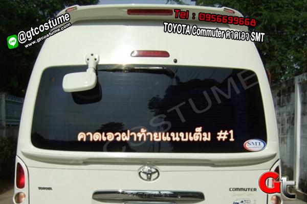 แต่งรถ TOYOTA Commuter คาดเอว SMT