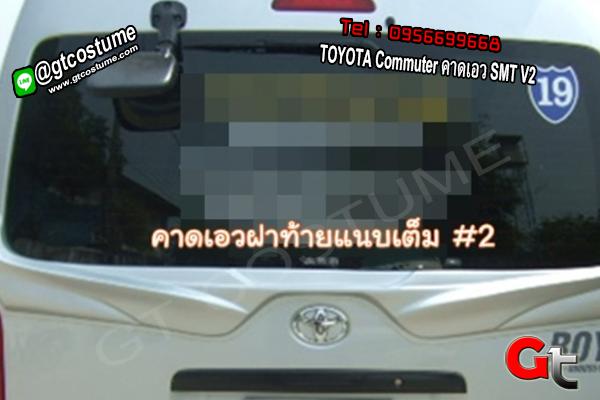 แต่งรถ TOYOTA Commuter คาดเอว SMT V2