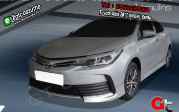 แต่งรถ Toyota Altis 2017 ชุดแต่ง Santo