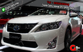 แต่งรถ Toyota Camry Hybride 2012 ชุดแต่ง Santo