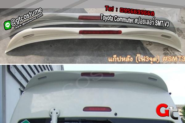 แต่งรถ Toyota Commuter สปอยเลอร์ SMT V3