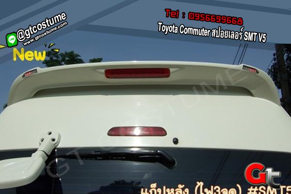 แต่งรถ Toyota Commuter สปอยเลอร์ SMT V5