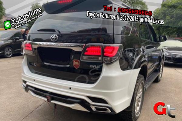 แต่งรถ Toyota Fortuner ปี 2012-2015 ชุดแต่ง Lexus