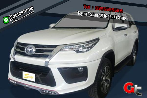 แต่งรถ Toyota Fortuner 2016 ชุดแต่ง Santo