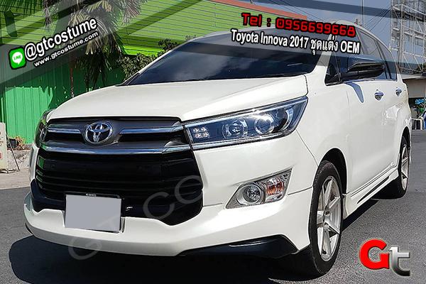 แต่งรถ Toyota Innova 2017 ชุดแต่ง OEM